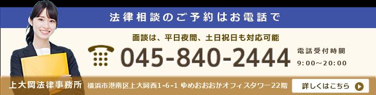 弁護士による交通事故相談のご予約はお電話もしくはメールフォームで(横浜市港南区)