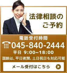 法律相談のご予約 045-840-2444