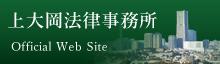 横浜上大岡法律事務所
